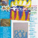 いのちかがやく子ども美術展 in TOKYOY