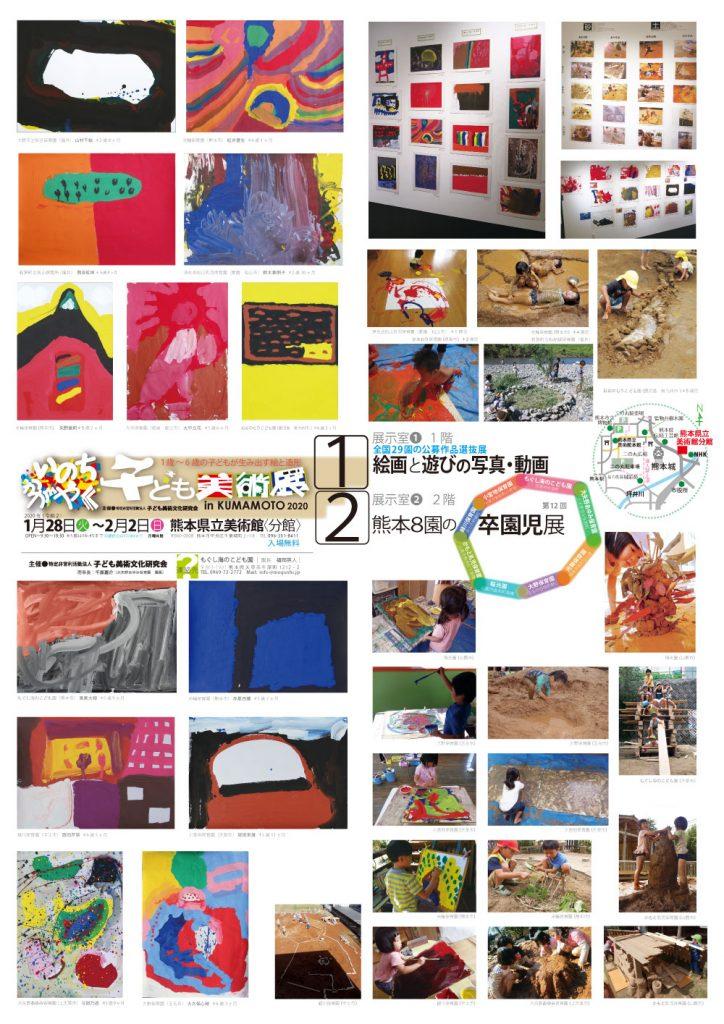 子ども美術展 in KUMAMOTO 2020